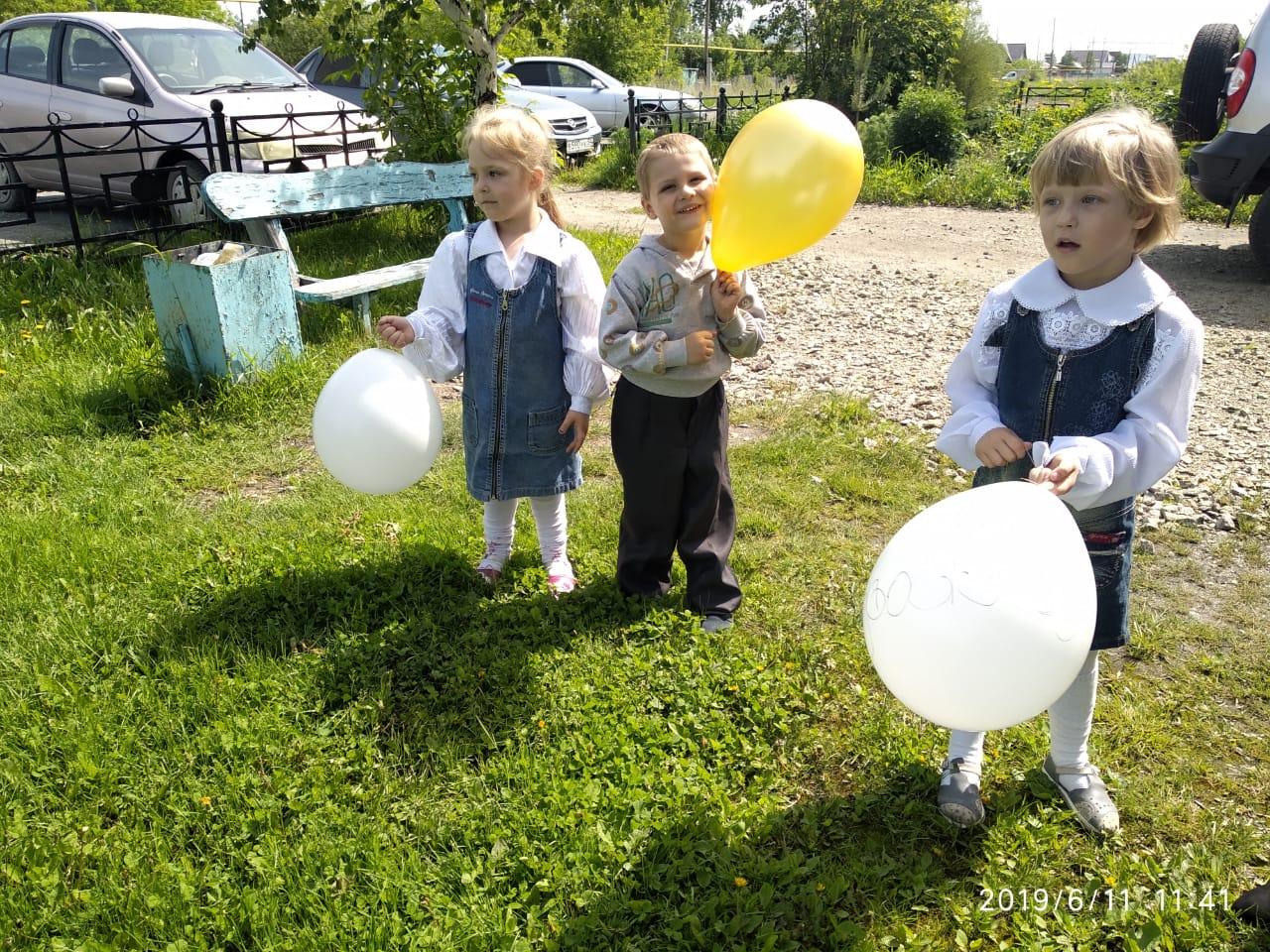 Мероприятие  « День воздушного шарика»